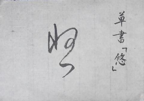 No.216d_yuu[1]