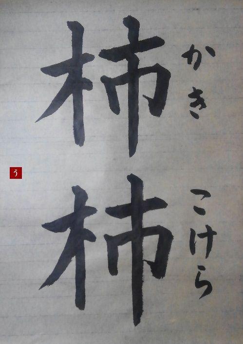 こ けら 漢字