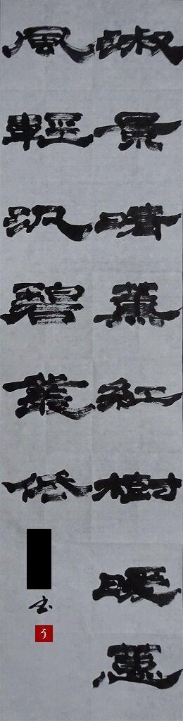 No.36_syukukei