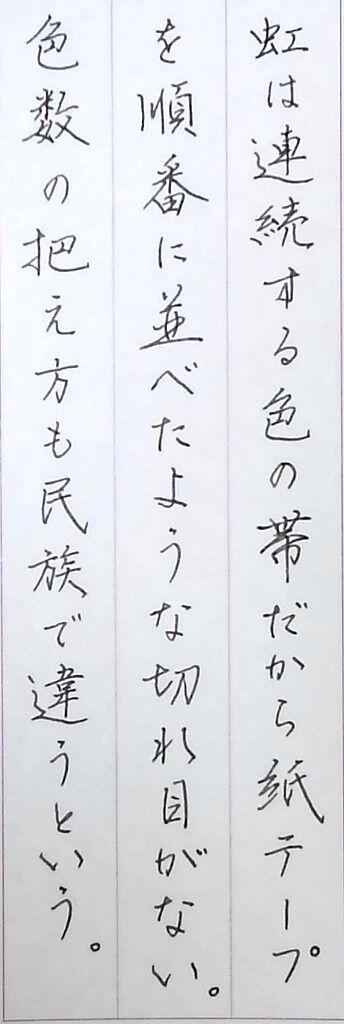 No.2p_niji3