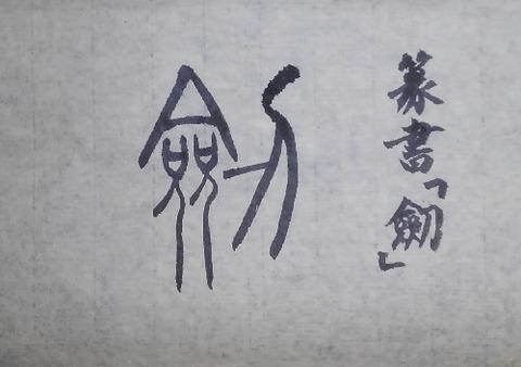 No.46d_tsurugi[2]