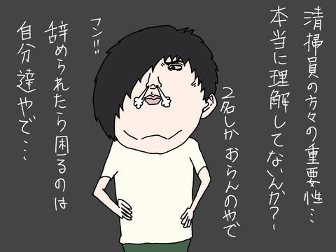 介護士怒り同僚部下漫画ブログ