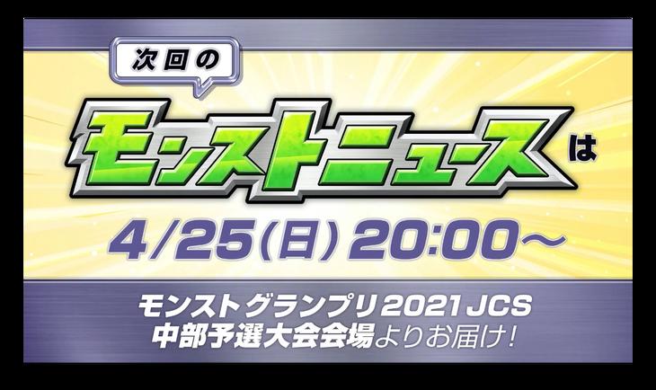 スクリーンショット 2021-04-22 16.17.27