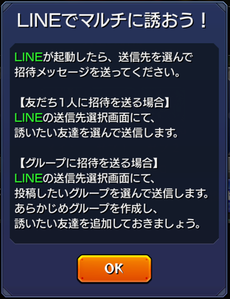 monster-strike-can-not-open-line-line-multi