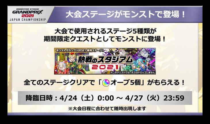 スクリーンショット 2021-04-22 16.13.55