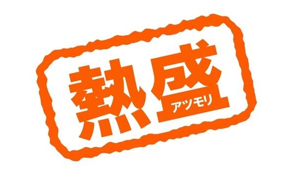 atsumori