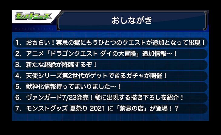 スクリーンショット 2021-07-21 16.02.40