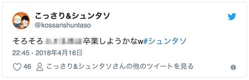スクリーンショット_2018-04-21_15_30_59