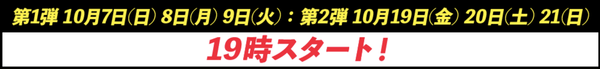 スクリーンショット 2018-10-19 14.13.32