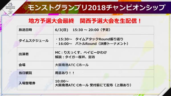 スクリーンショット 2018-05-31 16.23.09
