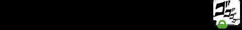 【モンスト】ついに!『不動明王』& 限定クエスト『モンフェス夏の陣』くるぞおおお!明日(8/2)の降臨スケジュール!