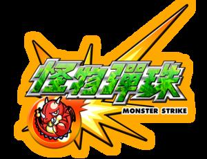 「モンスト 台湾」の画像検索結果