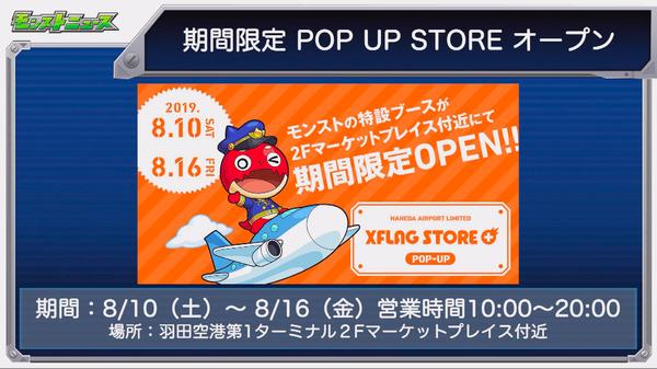 スクリーンショット 2019-08-08 16.45.46