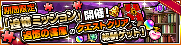 campaign_tsuiokumission (1)