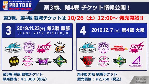 スクリーンショット 2019-10-24 16.11.27