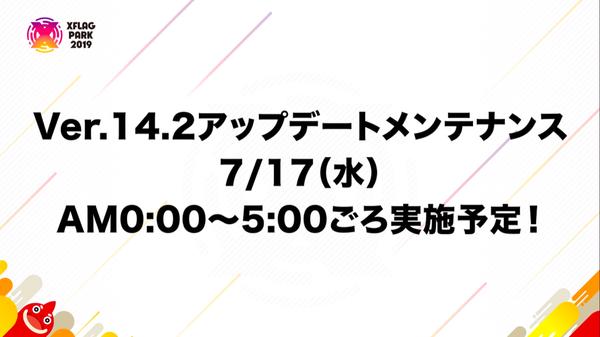 スクリーンショット 2019-07-14 19.37.28