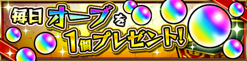 campaign_orb