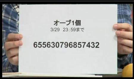モンストシリアルコード-450x265