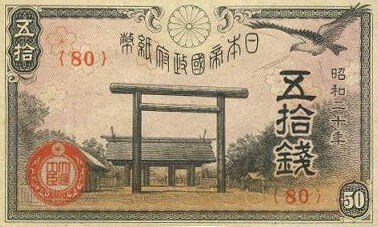Empire_of_Japan_50_sen_banknote_with_Yasukuni_Shrine