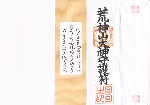 600px-Koujin_yama