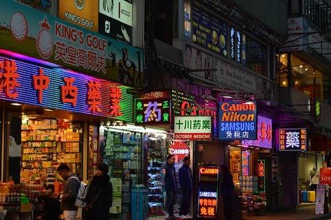 hong-kong-2291752__480