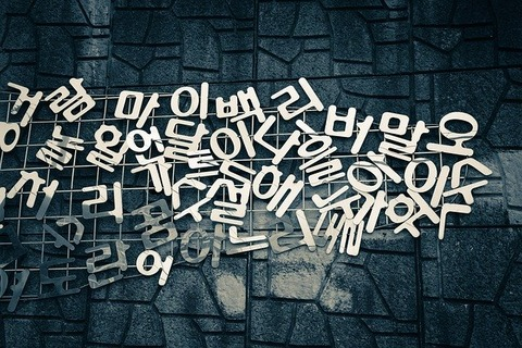 korean-4762343_640