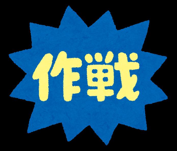 text_sakusen