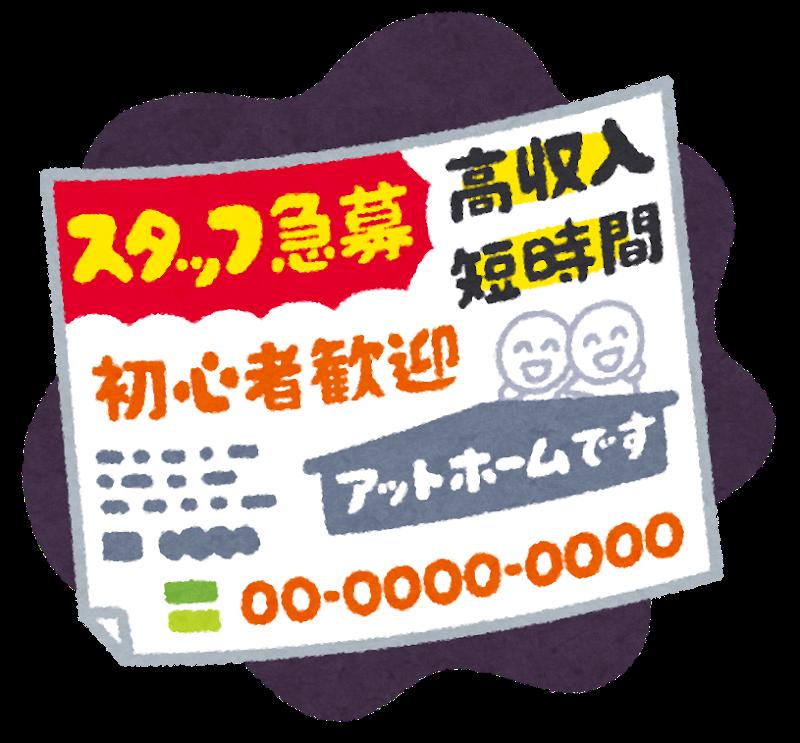 ayashii_koukoku_kyuujin