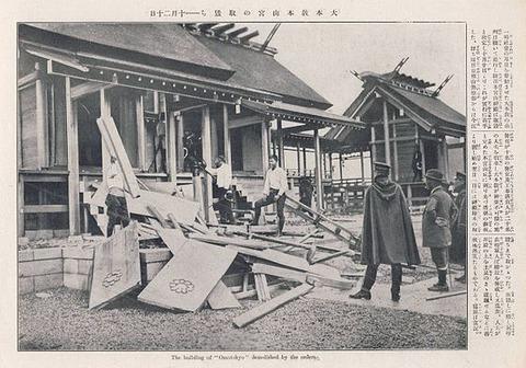 560px-Oomoto-Kyo_写真通信1921-10月号-60