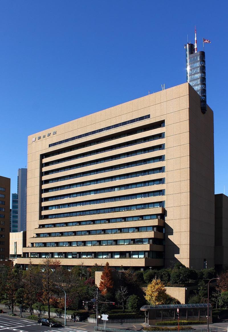 1200px-Asahi_Shimbun_Tokyo_head_office (1)