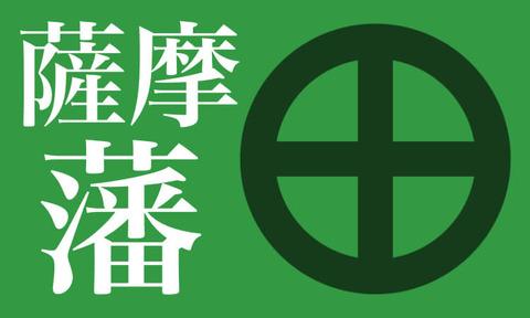 satsuma-han-event-eyecatch