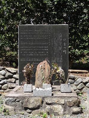400px-湯の花トンネル列車銃撃事件慰霊碑