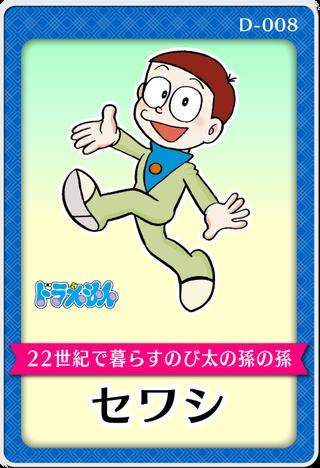 d_008_card_detail