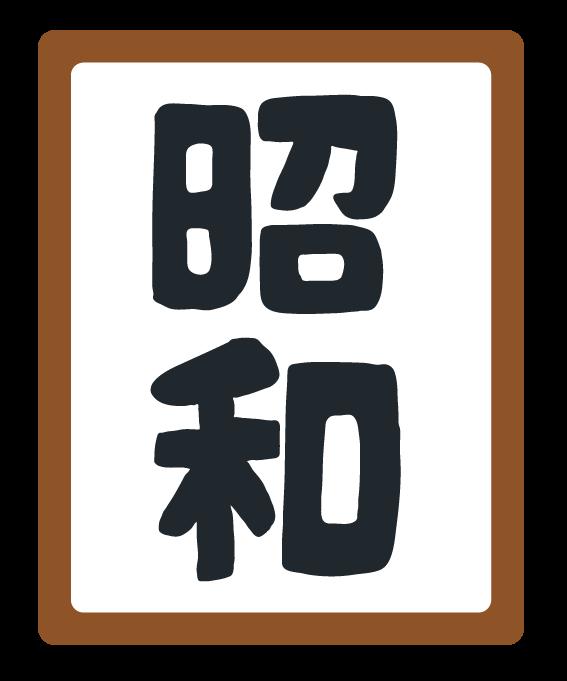 gengou_frame_syouwa