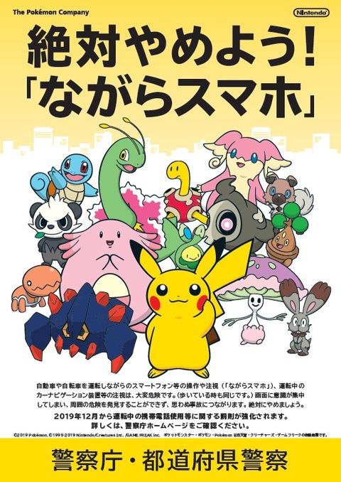 pokemonposter