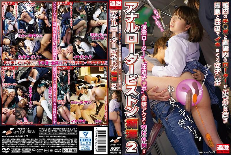 [女子校生 JK]アナルローターピストン痴漢2 膣内のチ○ポと直腸内のローターがぶつかり合う振動と圧迫で衝撃アクメ