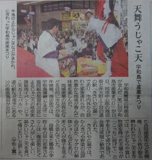 20161118愛媛新聞10面 転載許可済