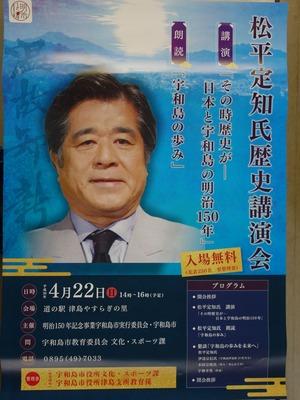 オープニングイベント「松平定知氏歴史講演会」