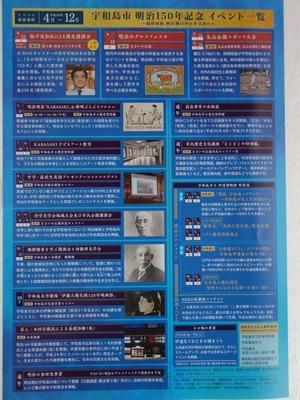 宇和島市 明治150年記念イベントのご案内2