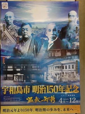 宇和島市 明治150年記念イベントのご案内