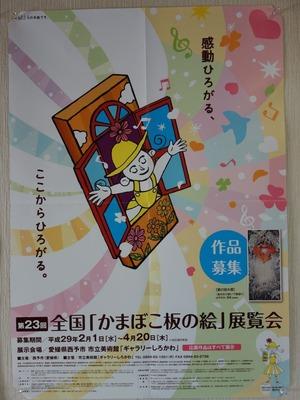 第23回全国「かまぼこ板の絵」展覧会 ポスター