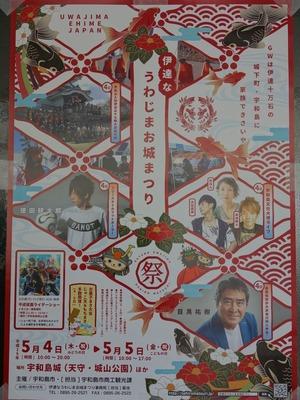 伊達なうわじまお城まつりポスター