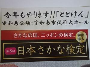 第8回日本さかな検定(ととけん)1