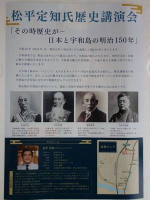 オープニングイベント「松平定知氏歴史講演会」 2