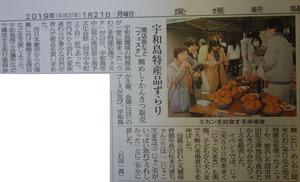 20190121愛媛新聞9面 転載許可済