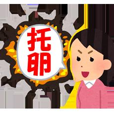 bakudan_hatsugen_woman