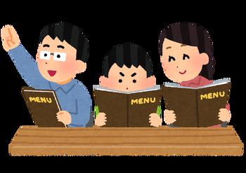 menu_chumon_family