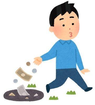 ギャンブルしない、タバコ吸わない、お酒はたしなむ程度、お金のかかる趣味はない。だけど、無駄遣いが多かった…