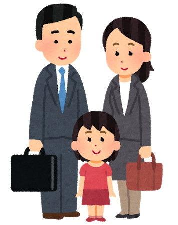 共働き【家族】