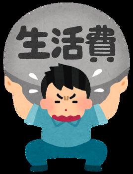 omoi_man_seikatsuhi